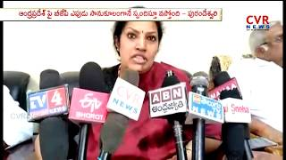 BJP Leader Purandeswari about Andhra developments | CVR News - CVRNEWSOFFICIAL