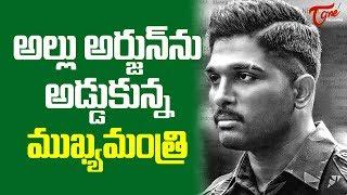 Top Politician Disrupts Allu Arjun's Film Shoot | TeluguOne - TELUGUONE