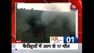 10 Minute 50 Khabrein | 17 Killed In Massive Fire At Cracker Factory In Bawana Industrial Area - AAJTAKTV
