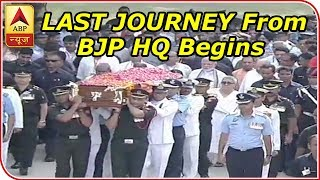 Atal Bihari Vajpayee: LAST JOURNEY From BJP HQ Begins; Former PM's Daughter Bids Adieu | ABP News - ABPNEWSTV
