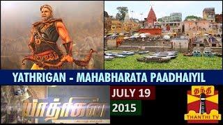 "Yathrigan – Season 4 ""Mahabharata Padhaiyil"" 19-07-2014 Thanthi tv Program"