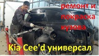 Киа Сид универсал ремонт кузова в Нижнем Новгороде Kia Cee'd Auto body repair.