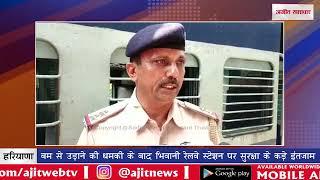 video : बम से उड़ाने की धमकी के बाद भिवानी रेलवे स्टेशन पर सुरक्षा के कड़े इंतजाम