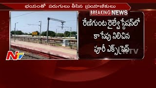 Gas Cylinder Leakage in Puri Express at Renigunta Railway Station    NTV - NTVTELUGUHD