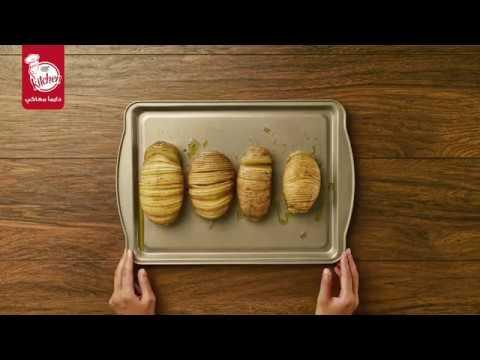 طريقتين سهلة لتقطيع بطاطس الهاسل باك