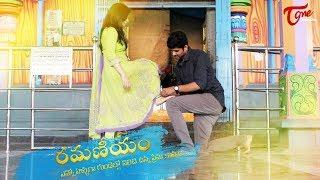 Ramaneeyam | Telugu Short Film 2018 | By Ramki & Venky | TeluguOne - TELUGUONE