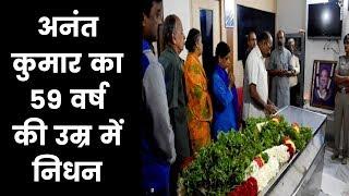 केंद्रीय मंत्री अनंत कुमार का 59 वर्ष की उम्र में निधन, राजकीय सम्मान से होगा अंतिम संस्कार - ITVNEWSINDIA