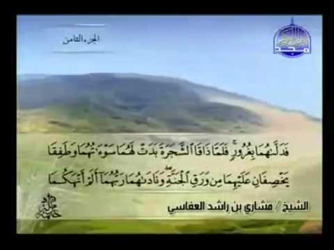 الجزء الثامن (08) من القرآن الكريم بصوت الشيخ مشاري راشد العفاسي