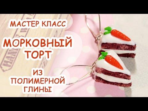 """Серьги """"Морковный торт"""" из полимерной глины, мастер класс"""