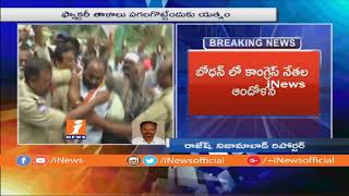 Congress Activists Protest To Reopen Nizam Sugar Factory at Bodhan | Police Stops Cadre | iNews - INEWS
