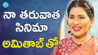 Shreedevi Chowdary About Her Upcoming Movie || Talking Movies With iDream - IDREAMMOVIES