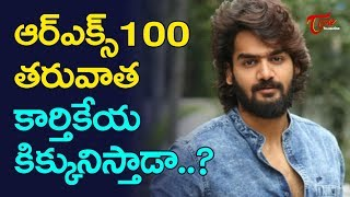 RX 100 Movie Actor Karthikeya Movie Updates | Latest Movie News | TeluguOne - TELUGUONE