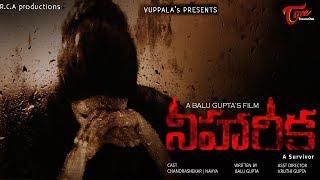 Niharika | Telugu Short Film 2018 | Directed by Balu Gupta | TeluguOne - TELUGUONE