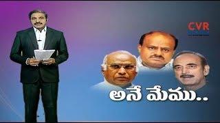 Congress and JDS Protest at Karnataka Assembly against Yeddyurappa's Swearing | Highlights | CVR - CVRNEWSOFFICIAL