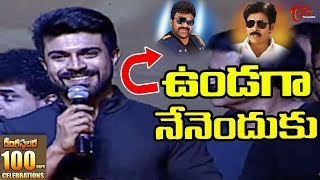 Ram Charan Speech at Rangasthalam 100days Function || TeluguOne - TELUGUONE