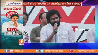 Pawan Kalyan Powerful Speech at JanaSena Kavathu on Dowleswaram Barrage | iNews - INEWS