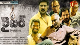 WRITER    Telugu Independent  Film 2017    By Siva Krishna - TELUGUONE