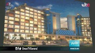 """""""مشروع مول مسقط"""" إضافة جديدة إلي قائمة المشاريع التجارية في السلطنة"""