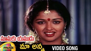 Arjun Songs | Maa Anna Video Song | Mamaku Yamudu Telugu Movie | Arjun | Gautami | Mango Music - MANGOMUSIC