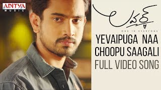 Yevaipuga Naa Choopu Saagali Full Video Song || Lover Songs || Raj Tarun, Riddhi Kumar || Dil Raju - ADITYAMUSIC