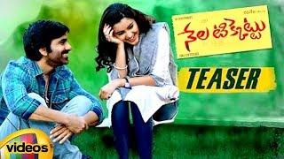Nela Ticket Movie Teaser | Ravi Teja | Malvika Sharma | Kalyan Krishna | #NelaTicket | Mango Videos - MANGOVIDEOS