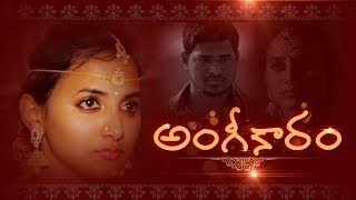 Angeekaram Telugu Short Film || Latest Telugu Short Films 2019 || #Angeekaram || NSE - YOUTUBE