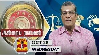 Indraya Raasi palan 26-10-2016 – Thanthi TV Show
