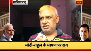 Rahul Gandhi Vs PM Modi: Rahul Gandhi Bachche hain PM ke saamne: Ghaziabad - ABPNEWSTV