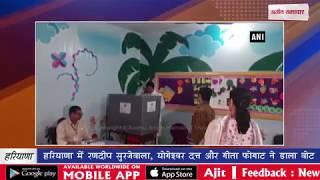 video : हरियाणा में रणदीप सुरजेवाला, योगेश्वर दत्त और गीता फोगाट ने डाला वोट