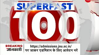 Superfast 100: Watch top 100 National and International news of the day | 22 May, 2018 - ZEENEWS