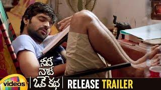 Needi Naadi Oke Katha Movie RELEASE TRAILER | Sree Vishnu | Satna Titus | Nara Rohit | Mango Videos - MANGOVIDEOS
