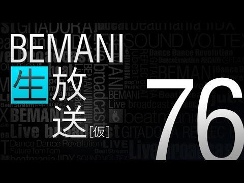 BEMANI生放送(仮)第76回