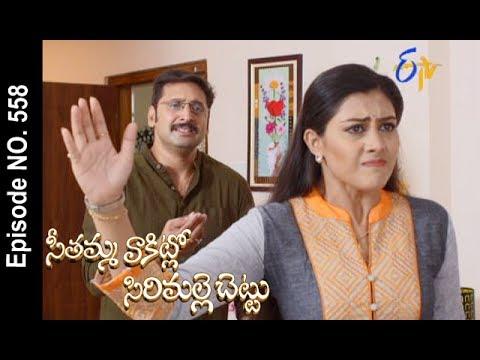 Seethamma Vakitlo Sirimalle Chettu | 17th June 2017 | Full Episode No 558 | ETV Telugu | cinevedika.com