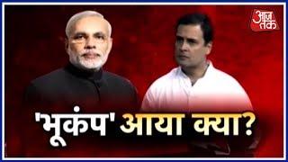 PM Modi ने जादू से Rafale जहाज की कीमत की Rs 1600 करोड़   Rahul Gandhi के भाषण से आया भूकंप ? - AAJTAKTV