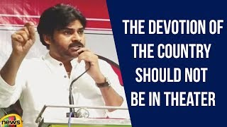 Pawan Kalyan Says The devotion Of The Country Should Not Be In The Theater | Mango News - MANGONEWS
