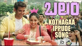 Hrithik Roshan's Balam Kothagaa Ippude song  - idlebrain.com - IDLEBRAINLIVE