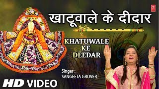 खाटूवाले के दीदार Khatuwale Ke Deedar I SANGEETA GROVER I New Latest Full HD Video Song - TSERIESBHAKTI