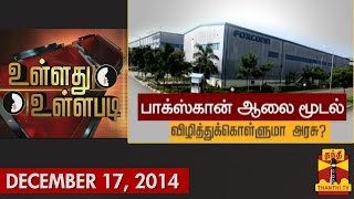 "Ullathu Ullapadi 17-12-2014  ""Foxconn to suspend Operations in Chennai Plant"" – Thanthi Tv Show"