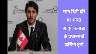 In Graphics: Justin Trudeau will be on a seven day visit in India on February - ABPNEWSTV