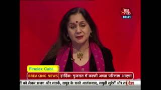 Special Discussion On Gujarat Assembly Elections 2017- Part 2 - AAJTAKTV