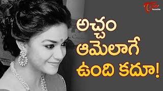 అచ్చం ఆమెలాగే ఉంది కదూ ! She Appears Like A Replica Of Savitri #FilmGossips - TELUGUONE