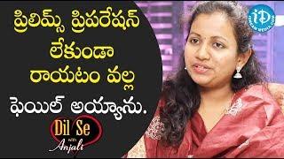 ప్రిలిమ్స్ ప్రేపరషన్ లేకుండా రాయటం వల్ల ఫెయిల్ అయ్యాను. - Ashwija || Dil Se With Anjali - IDREAMMOVIES