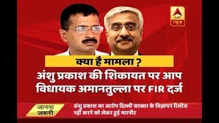 Bureaucrats wants CM Arvind Kejriwal to apologise, AAP denies allegations - ABPNEWSTV