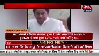 वायरल वीडियो में Kamal Nath बोले- मुस्लिम बूथ पर नहीं पड़े 90% वोट तो होगा नुकसान - AAJTAKTV