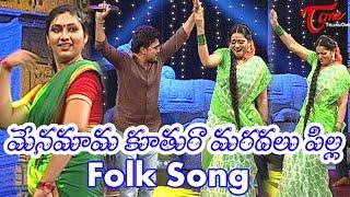 Menamama Kuthura Maradalu Pilla | Popular Telangana Folk Songs | by Gaddam Santhosh - TELUGUONE