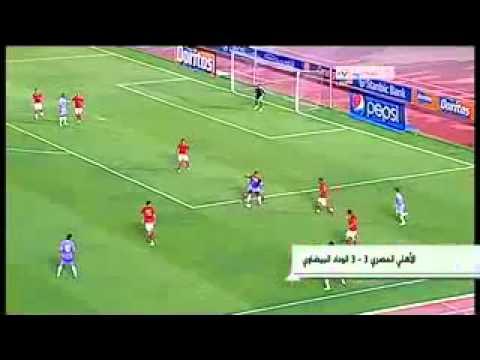 اهداف مباراة الاهلي والوداد البيضاوي 2011