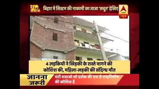 Ghanti Bajao Followup: ABP News investigates how unsafe is Patna's Aasra Home - ABPNEWSTV