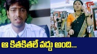 ఆ కితకితలే వద్దు అంది.. | Allari Naresh Comedy | Telugu Comedy Videos | NavvulaTV - NAVVULATV
