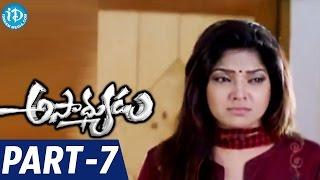 Asadhyudu Full Movie Part 7 || Kalyan Ram, Diya || Ani Kanneganti || Anil Krishna  || Chakri - IDREAMMOVIES