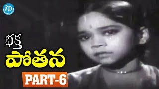 Bhakta Potana Movie Part #6 || Chittor V. Nagaiah, Mudigonda Lingamurthy - IDREAMMOVIES